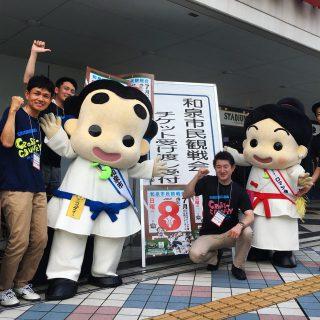 今年もやってきました!和泉市民観戦会!