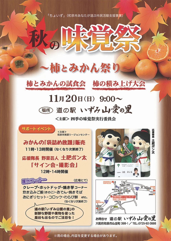 秋の味覚祭~柿とみかん祭り~開催!土肥ポン太さんも来るよ!