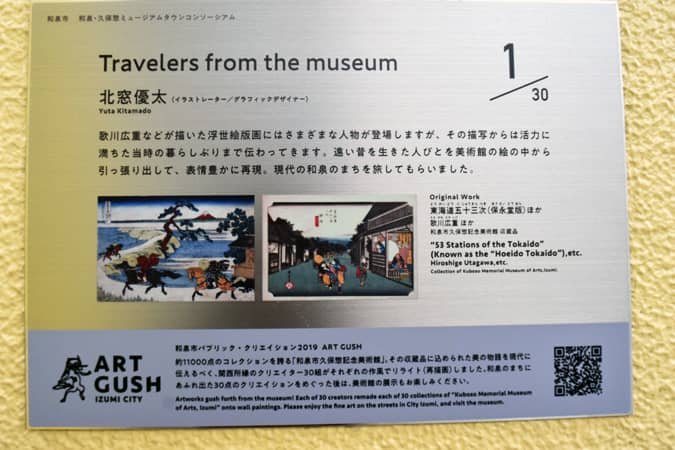『Travelers from the museum』