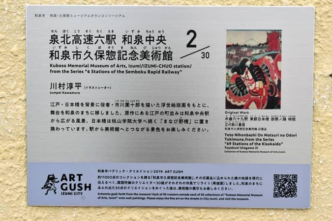 『泉北高速六駅 和泉中央 和泉市久保惣記念美術館』