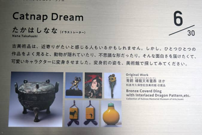『Catnap Dream』
