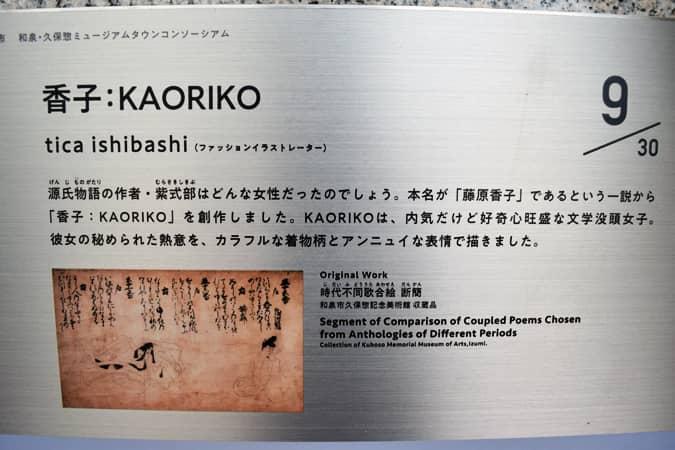 『香子:KAORIKO』