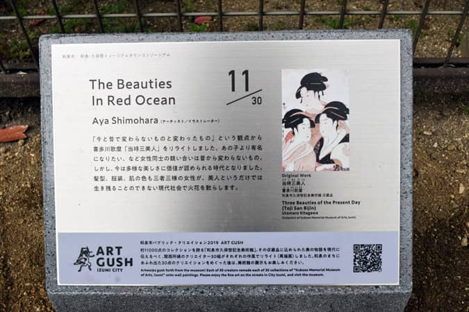 『The Beauties In Red Ocean』