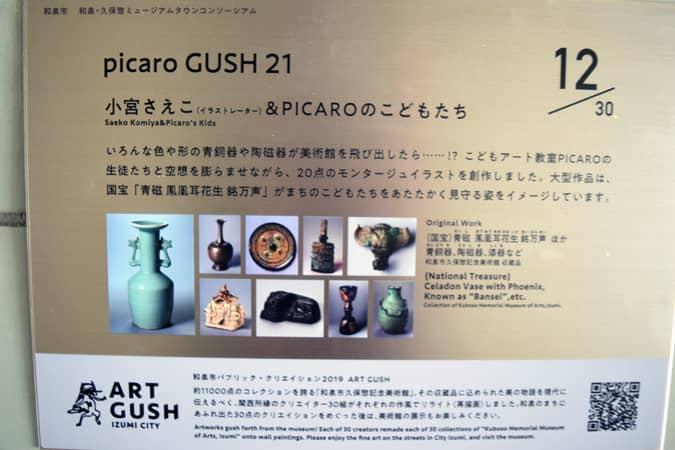 『picaro GUSH 21』