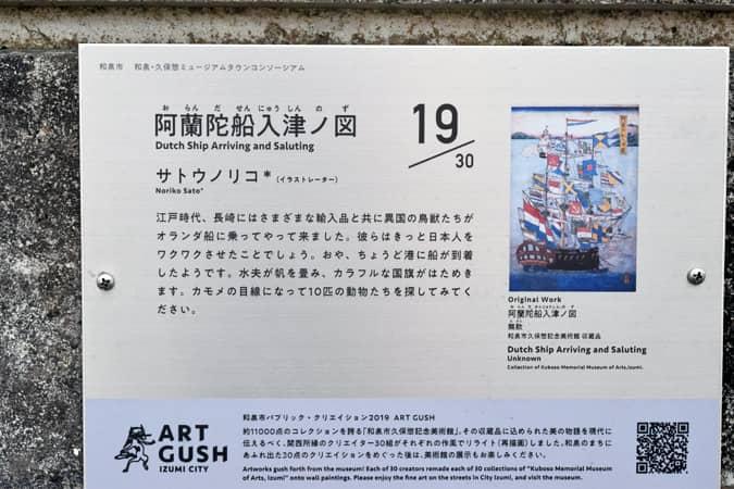 『阿蘭陀船入津ノ図』
