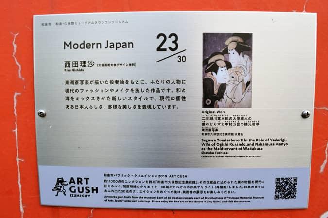 『Modern Japan』