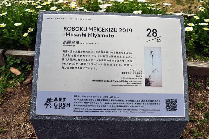 『KOBOKU MEIGEKIZU 2019-Musashi Miyamoto-』