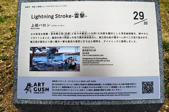 『Lightning Stroke-雷撃』