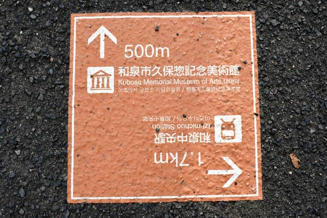 和泉市久保惣記念美術館 地面の案内