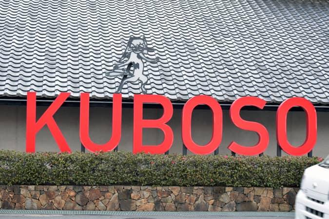 和泉市久保惣記念美術館 KUBOSO