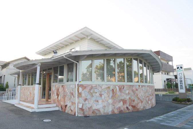 パンダ歯科医院