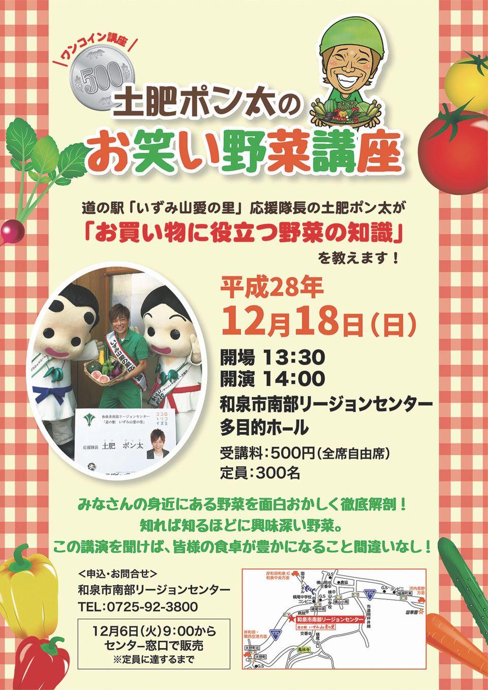 「土肥ポン太のお笑い野菜講座」開催!