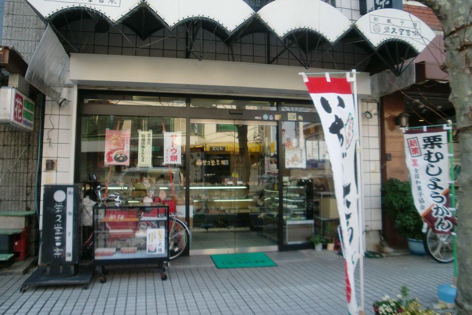 日式點心店 榮久堂吉宗