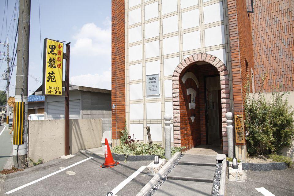 中国饭店 黑龙苑 内田町